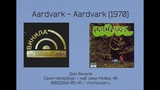 Дом Винила Представляет Aardvark - Aardvark (1970)