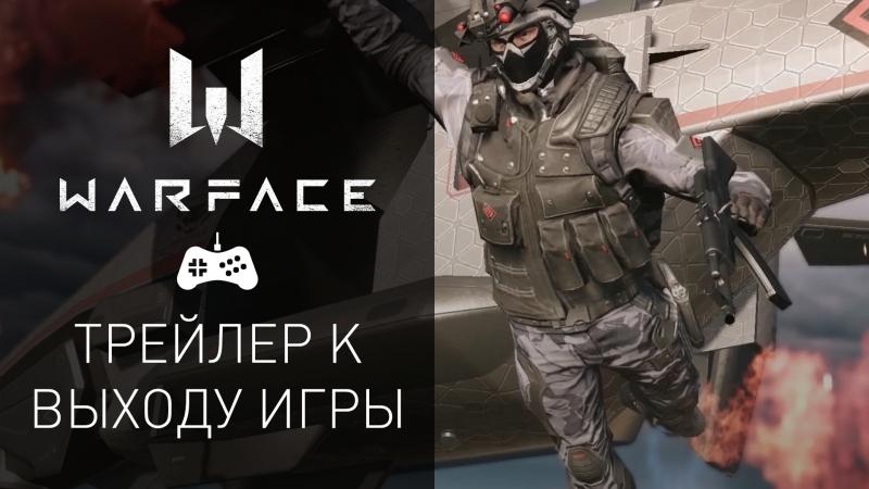 Warface релизный трейлер