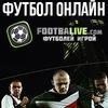Футбол онлайн на FootbaLive.org