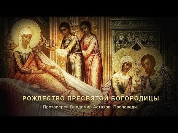 РОЖДЕСТВО ПРЕСВЯТОЙ БОГОРОДИЦЫ Ев Лк X 38 42 XI 27 28