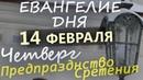 Евангелие дня 14 февраля 2019 ЧЕТВЕРГ Предпразднство Сретения Православный календарь