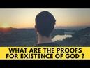 దేవుడు ఉన్నాడా లేడా Does GOD Exist or not