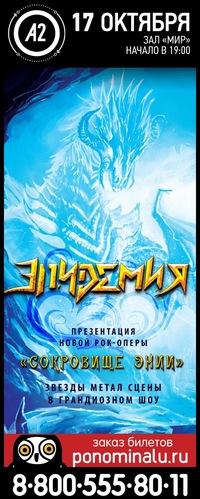 17.10 - ЭПИДЕМИЯ. Рок-опера «СОКРОВИЩЕ ЭНИИ»