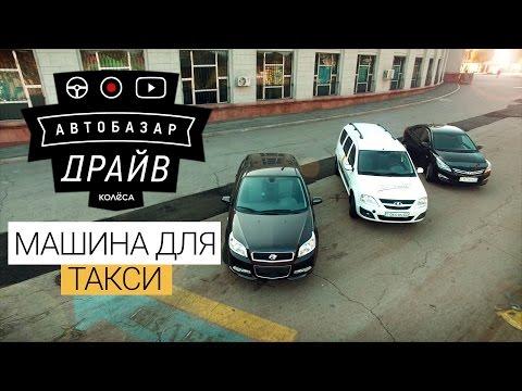 Машина для такси Ч 1 AUTOBAZAR DRIVE Ravon Nexia LADA Largus Hyundai Accent Тест драйв смотреть онлайн без регистрации
