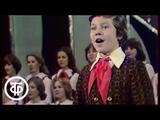 Большой детский хор ЦТ и ВР пу Виктора Попова