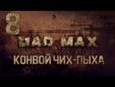 Mad Max 8 - Конвой Чих - Пыха