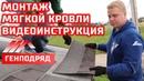 Монтаж мягкой кровли от Шинглас на каркасный дом Инструкция ГЕНПОДРЯД