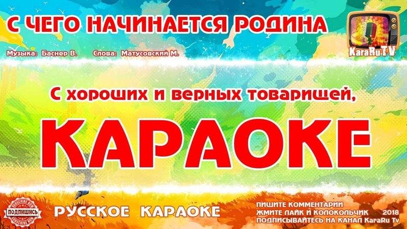 Караоке - С чего начинается Родина Слова: Матусовский М. Музыка: Баснер В.