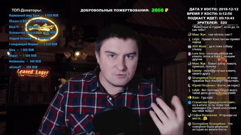 2018-12-11 s04e262 - Константин_Кадавр подкаст