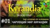 01 The Legend of Kyrandia - Чарующий Мир Кирандии