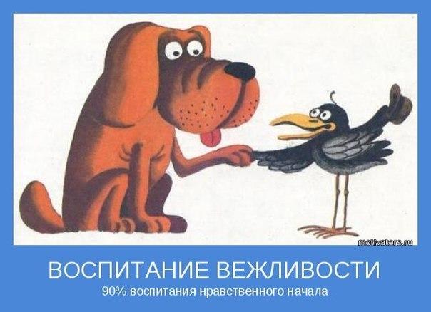 УЧИМСЯ БЫТЬ ВЕЖЛИВЫМ ! Каждый родитель хочет, чтобы его ребенок был самым лучшим - самым послушным, умным, добрым и вежливым. Этому можно научить словами, собственным примером, а также воспользовавшись стихами-загадками Олеси Емельяновой. Предлагаем прочесть и разучить с малышом эти чудные стишки! Встретив зайку, ёж-сосед Говорит ему: «…» (Привет!) А его сосед ушастый Отвечает: «Ёжик, …» (Здравствуй!) К Осьминожке Камбала В понедельник заплыла, А во вторник на прощанье Ей сказала: «…» (До…