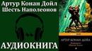 Артур Конан Дойл Возвращение Шерлока Холмса - Шесть Наполеонов. Аудиокнига