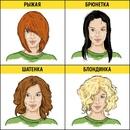 Хочешь узнать по цвету волос свой характер?