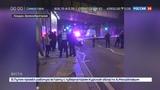 Новости на Россия 24 Один из пострадавших при нападении в Лондоне скончался