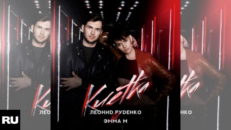 Леонид Руденко feat. ЭММА М - Клетка