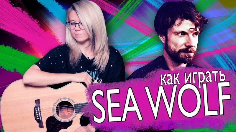 Как играть Sea Wolf - The garden that you planted / Разбор COrus Guitar Guide 76