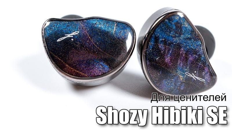 Обзор Shozy Hibiki Special Edition