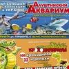 Алуштинский аквариум и Ялтинский крокодилляриум