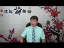 芜湖幼儿园家长抗议才能争权益,红二代李尚福中将扯旗子造反才能有出路《建民论推墙336》
