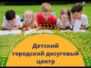 Летний досуговый центр для детей 8-12 лет