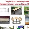 Аргонная сварка,  металлоконструкций г. Королёв