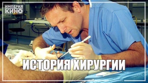 Невероятно интересный документальный сериал который расскажет историю хирургии  от первых операций, до наших дней.