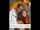 Кардиограмма любви 2008 Фильм о любви Кардиограмма любви смотреть онлайн