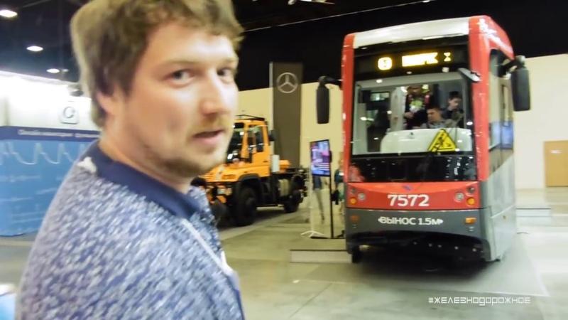 Поезд метро Юбилейный 2.0. Трамвай ЛМ68М3. Выставка Smart transport Железнодорожное - 23 серия.