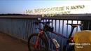 На ВЕЛОСИПЕДЕ на МОРЕ Одиночный велопробег на 1000 км Часть 1