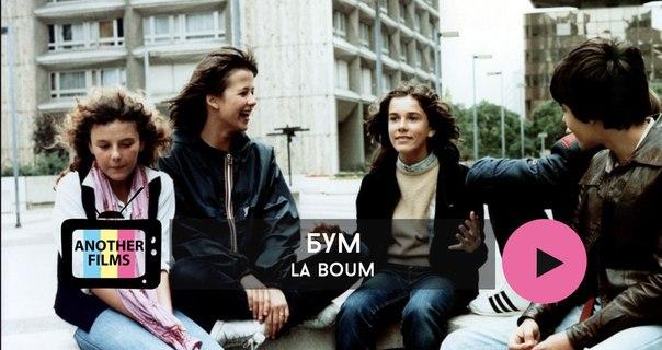 Бум (La boum)
