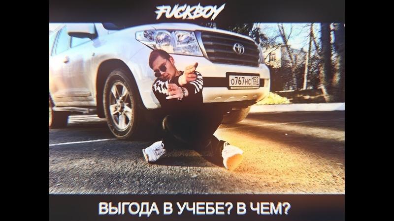 FUCKBOY- Не хожу