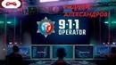911 Operator.РОДНОЙ АЛЕКСАНДРОВ