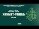 ХИКМЕТ-УЛЛАҺ - ЖӘКЕН ОМАРОВ, МҰХИТДИН ИСАҰЛЫ