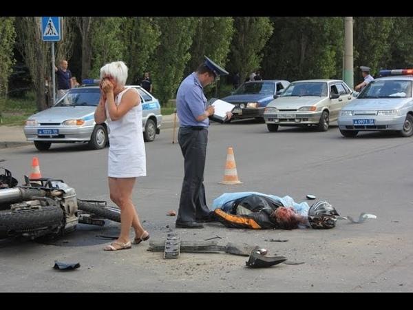 Двухколесный друг - опасность. |-Аварии с участием мотоциклов -|