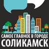 Соликамск: работа, скидки, акции