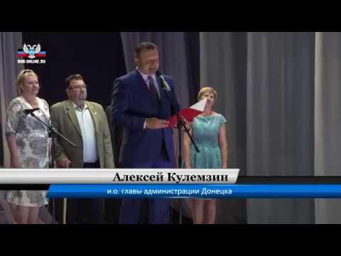 Пролетарский район Донецка отметил 60 летие со дня образования