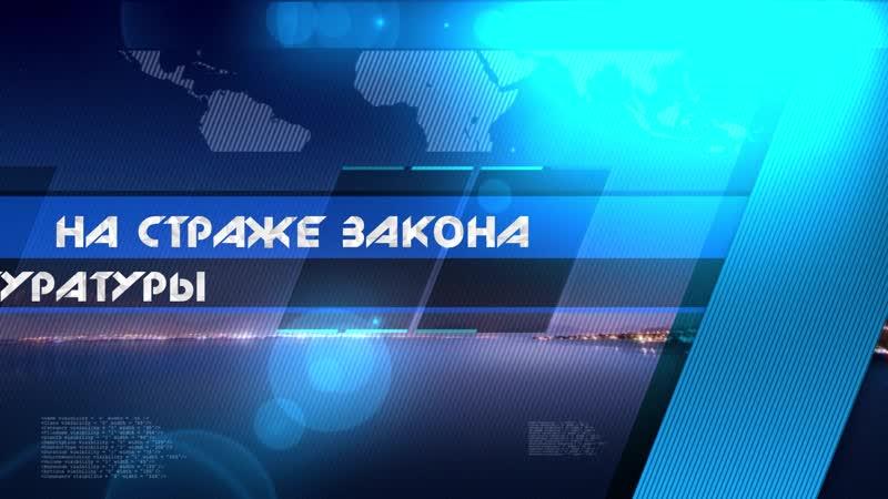 Новости прокуратуры два 2
