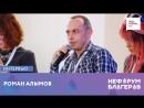 «НеФорум блогеров» Роман Алымов о киберспорте