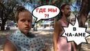 Курорт без русских ⚒ в Таиланде бывает