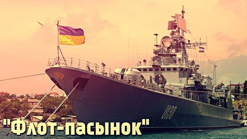 Как Украина собралась свой флот возрождать (часть 1)