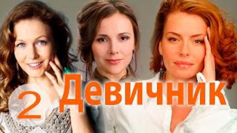 Девичник 2 серия - Потрясающий сериал о силе женской дружбы! (русские мелодрамы)