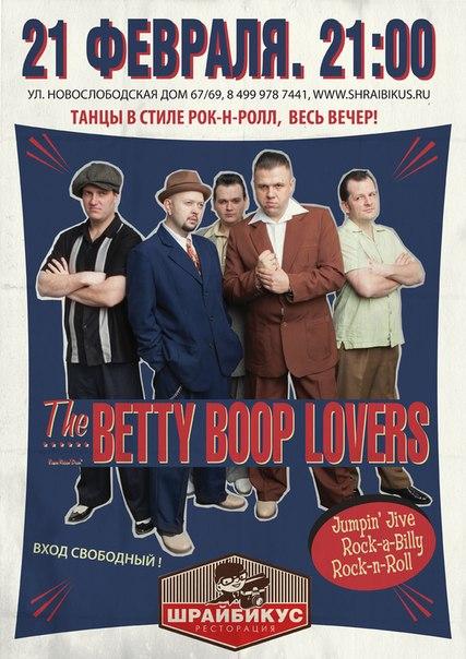21.02 BETTY BOOP LOVERS В Шрайбикус