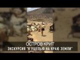 Греция_TEZ TOUR_Крит_джип_сафари_экскурсия_ловля козы_женщина