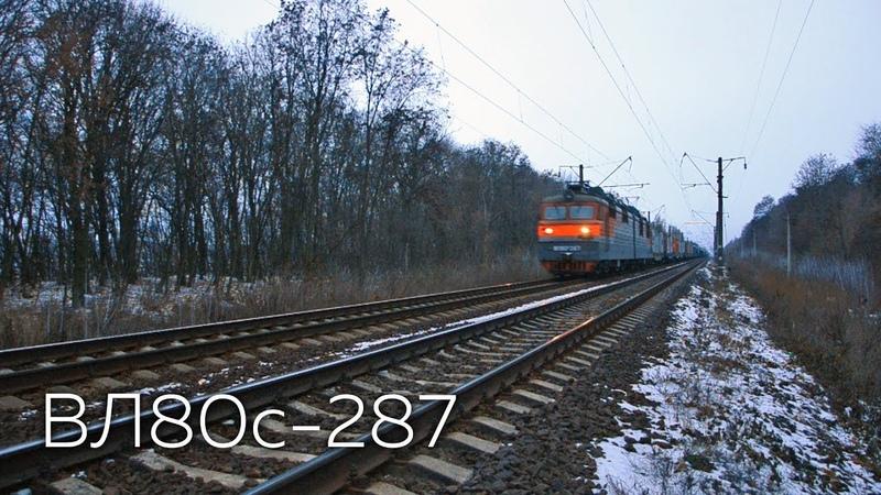ВЛ80с-287 [Брянск-2] с чётным грузовым поездом