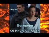 Поговори со мною о любви (2013) Смотреть фильм онлайн, мелодрама
