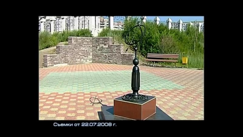 Сегодня в Абакане (ТВ Абакан, 22 июля 2008) Солнечные часы в Преображенском парке