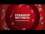 StandUp фестиваль «Открытый микрофон» на ТНТ4!