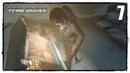 Rise of the Tomb Raider - Прохождение 7 ГЛАЗ БОЖИЙ