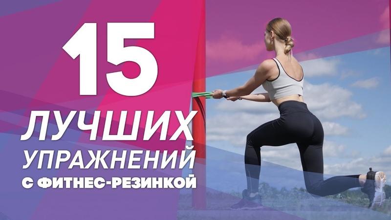 15 лучших упражнений с фитнес-резинкой [Workout   Будь в форме]