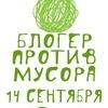 Блогер против мусора/Рославль